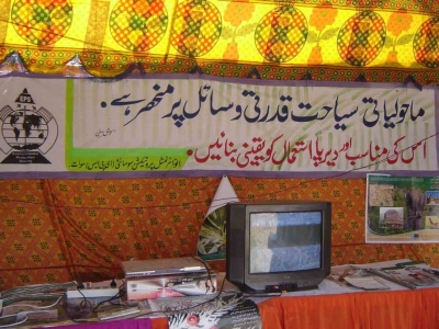 eps established a stall in the tourism exhibition organized by district governenment swat